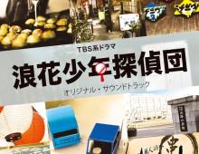 TBS系ドラマ 浪花少年探偵団/ オリジナル・サウンドトラック
