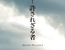 映画 許されざる者 / オリジナル・サウンドトラック