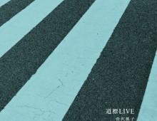 道標LIVE / 倉沢桃子