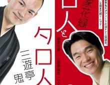 名人とタロ人 / 柳家花緑×三遊亭鬼丸