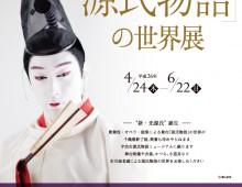 舞台「源氏物語」の世界展