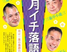 月イチ落語 〜ホール編〜