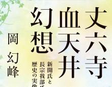丈六寺血天井幻想 / 岡 幻峰