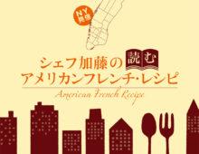 シェフ加藤の読む アメリカンフレンチ・レシピ / 加藤孝良