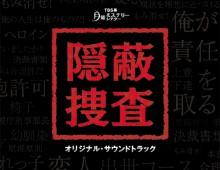 TBS系月曜ミステリーシアター 隠蔽捜査 / オリジナル・サウンドトラック