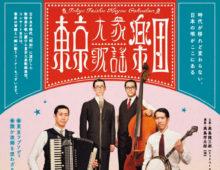 東京大衆歌謡楽団 2019