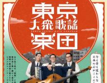 東京大衆歌謡楽団 2018