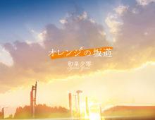 泉夕零 / オレンジの坂道