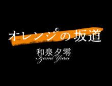 泉夕零 / オレンジの坂道 ロゴデザイン