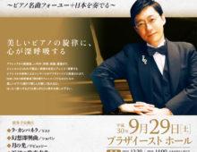 小原孝 ピアノリサイタル2018