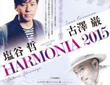 塩谷哲 Special Duo with 古澤巌 HARMONIA 2015