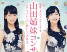 山田姉妹コンサート